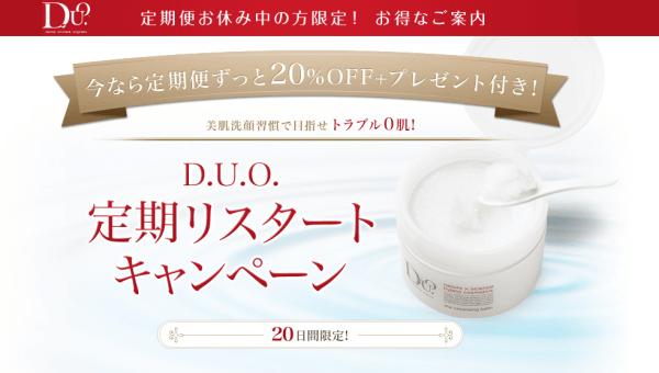 D.U.O.(デュオ)クレンジングバーム定期リスタートキャンペーン