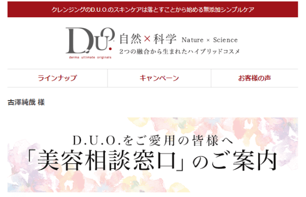 D.U.O.(デュオ)の美肌相談窓口