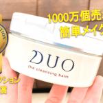 DUO(デュオ)クレンジングバーム通販での最安値購入方法